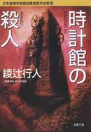 日本推理作家協会賞受賞作全集 68
