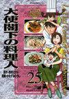 オンライン書店ビーケーワン:大使閣下の料理人 25