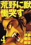 オンライン書店ビーケーワン:荒野に獣慟哭す 4