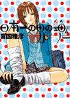 オンライン書店ビーケーワン:日本一の男の魂 17