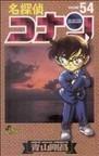 名探偵コナン Volume54