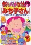 オンライン書店ビーケーワン:釣りバカ日誌 番外編9