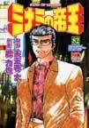 オンライン書店ビーケーワン:ミナミの帝王 82