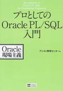プロとしてのOracle PL SQL入門