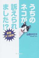 オンライン書店ビーケーワン:うちのネコが訴えられました!?