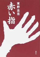 オンライン書店ビーケーワン:赤い指