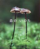 オンライン書店ビーケーワン:森のいのち