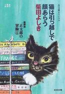 オンライン書店ビーケーワン:猫は引っ越しで顔あらう