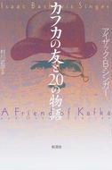 オンライン書店ビーケーワン:カフカの友と20の物語