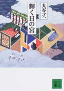 オンライン書店ビーケーワン:輝く日の宮