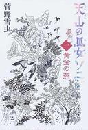 オンライン書店ビーケーワン:天山の巫女ソニン 1