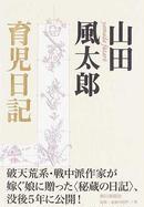 オンライン書店ビーケーワン:山田風太郎育児日記