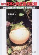 オンライン書店ビーケーワン:魅せる日本の両生類・爬虫類