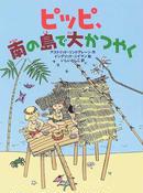 オンライン書店ビーケーワン:ピッピ、南の島で大かつやく