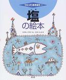 オンライン書店ビーケーワン:塩の絵本