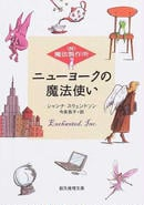 オンライン書店ビーケーワン:ニューヨークの魔法使い