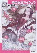 暁の女王マイシェラ