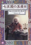 オンライン書店ビーケーワン:七王国の玉座 3