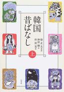 オンライン書店ビーケーワン:韓国昔ばなし 上