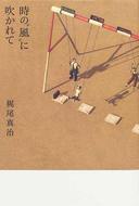 """オンライン書店ビーケーワン:時の""""風""""に吹かれて"""