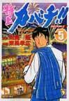 オンライン書店ビーケーワン:特上カバチ!! Vol.5
