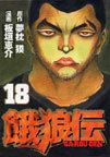 オンライン書店ビーケーワン:餓狼伝 18