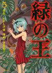 オンライン書店ビーケーワン:緑の王 5