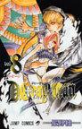 オンライン書店ビーケーワン:D.Gray‐man 8