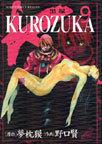 オンライン書店ビーケーワン:KUROZUKA(黒塚) 9