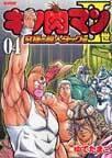オンライン書店ビーケーワン:キン肉マンII世 4