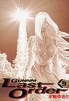 オンライン書店ビーケーワン:銃夢(Gunnm)Last Order 9