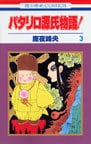 オンライン書店ビーケーワン:パタリロ源氏物語! 3