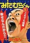 オンライン書店ビーケーワン:みたむらくん 5