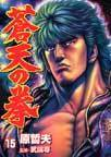 オンライン書店ビーケーワン:蒼天の拳 15
