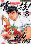 オンライン書店ビーケーワン:喰いしん坊! 8