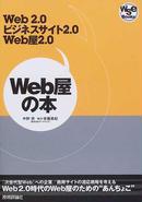 Web屋の本