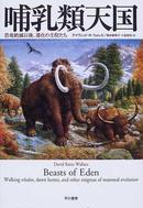 オンライン書店ビーケーワン:哺乳類天国