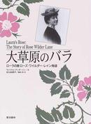 オンライン書店ビーケーワン:大草原のバラ