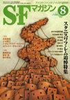 SFマガジン 2006.8