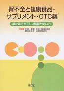 腎不全と健康食品・サプリメント・OTC薬