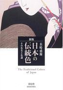 オンライン書店ビーケーワン:日本の伝統色 新版 その色名と色調