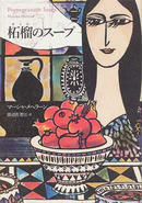 オンライン書店ビーケーワン:柘榴のスープ