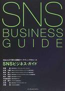 SNSビジネス・ガイド