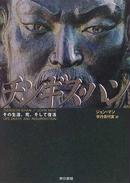 オンライン書店ビーケーワン:チンギス・ハン