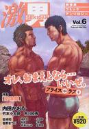 激男 Vol.6