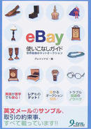 eBay使いこなしガイド