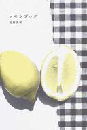 オンライン書店ビーケーワン:レモンブック