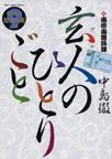オンライン書店ビーケーワン:玄人(プロ)のひとりごと 9
