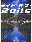 オンライン書店ビーケーワン:ライド・オン・Rails