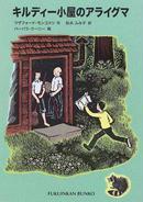 オンライン書店ビーケーワン:キルディー小屋のアライグマ